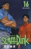 SLAM DUNK新装再編版(♯16) 湘北vs.山王工業 1 (愛蔵版コミックス)