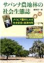 サバンナ農地林の社会生態誌 ナミビア農村にみる社会変容と資源利用 [ 藤岡悠一郎 ]