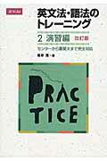 英文法・語法のトレーニング2演習編改訂版
