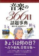 【バーゲン本】音楽の366日話題事典
