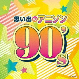 思い出のアニソン 90's [ (アニメーション) ]