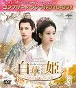白華の姫~失われた記憶と3つの愛~ BOX3<コンプリート・シンプルDVD-BOX>【期間限定生産】 [ チャン・シュエイン[…