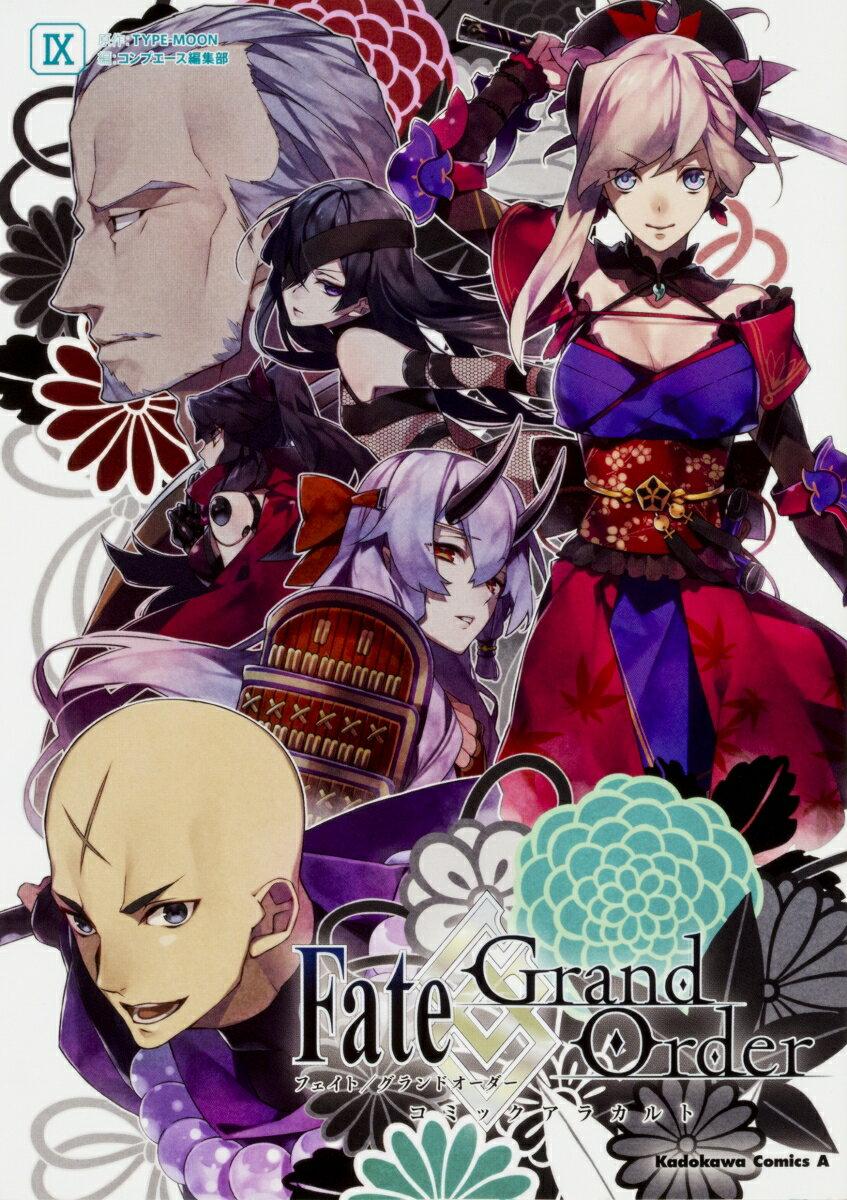 Fate/Grand Order コミックアラカルトIX (角川コミックス・エース) [ TYPE-MOON ]