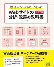 現場のプロがやさしく書いたWebサイトの分析・改善の教科書【改訂2版】 [ 小川卓 ]