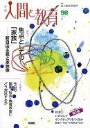 季刊人間と教育(98号)
