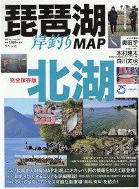琵琶湖岸釣りMAP北湖 完全保存版 (別冊つり人)