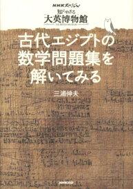 古代エジプトの数学問題集を解いてみる NHKスペシャル「知られざる大英博物館」 [ 三浦伸夫 ]