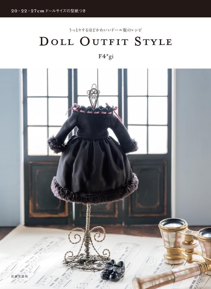 うっとりするほどかわいいドール服のレシピ DOLL OUTFIT STYLE [ F4*gi ]