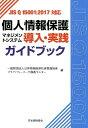 個人情報保護マネジメントシステム導入・実践ガイドブック JIS Q 15001:2017対応 [ 日本情報経済社会推進協会プラ…