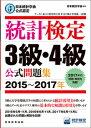 日本統計学会公式認定 統計検定 3級・4級 公式問題集[2015〜2017年] [ 日本統計学会 ]