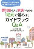 認知症の人と家族のための「地元で暮らす」ガイドブックQ&A