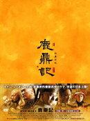 鹿鼎記〈新版〉 DVD-BOX(1)