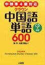 クラウン中国語単語600 中検準4級対応 [ 和平 ]