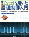 Excelを用いた計測制御入門改訂新版 ZigBeeによる無線通信と環境発電の基礎 [ 櫻木嘉典 ]