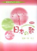 大人のためのオカリナ曲集日本の歌 改訂版