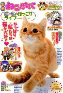 別冊ねこぷに猫と私のほっこりライフネコのぬくもり号