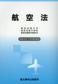 航空法(令和元年7月19日現在) 航空法施行令・航空法施行規則・航空法関係手数料令
