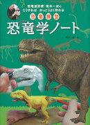 【バーゲン本】恐竜模型恐竜学ノート