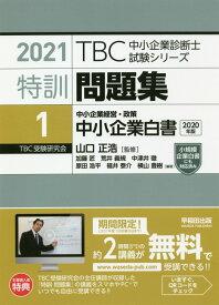 TBC中小企業診断士試験シリーズ特訓問題集(1 2021) 中小企業経営・政策 中小企業白書 [ 加藤匠 ]
