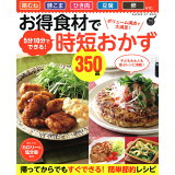 お得食材で時短おかず350品 (GAKKEN HIT MOOK 学研のお料理レシピ)