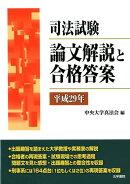 司法試験論文解説と合格答案(平成29年)
