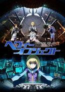 へヴィーオブジェクト Blu-ray BOX【Blu-ray】