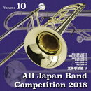 全日本吹奏楽コンクール2018 Vol.10 高等学校編5