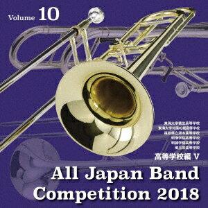 全日本吹奏楽コンクール2018 Vol.10 高等学校編5 [ (V.A.) ]