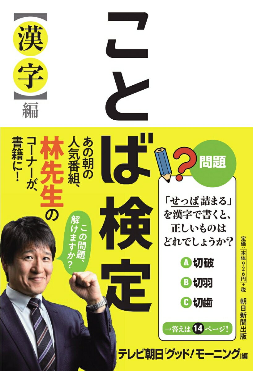 ことば検定〈漢字〉編 [ テレビ朝日「グッド!モーニング」 ]