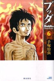ブッダ(6) (希望コミックス) [ 手塚治虫 ]