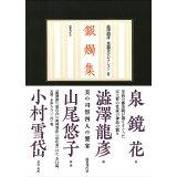 銀燭集 (澁澤龍彦泉鏡花セレクション)