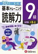 小学 基本トレーニング 読解力9級
