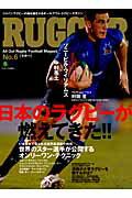 RUGGER(no.6)