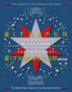 星くず兄弟 伝説BOX -Blu-ray Brothers-【Blu-ray】 [ 久保田慎吾 ]