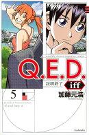 Q.E.D.iff -証明終了ー(5)