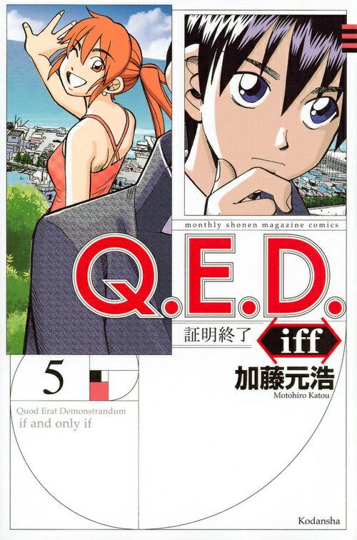 Q.E.D.iff -証明終了ー(5) (講談社コミックス月刊マガジン) [ 加藤 元浩 ]
