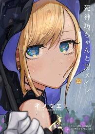 死神坊ちゃんと黒メイド(12) (サンデーうぇぶりコミックス) [ イノウエ ]