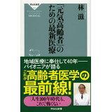 「元気高齢者」のための最新医療 (祥伝社新書)