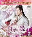 白華の姫~失われた記憶と3つの愛~ BOX4<コンプリート・シンプルDVD-BOX>【期間限定生産】 [ チャン・シュエイン[…