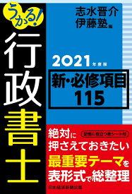 うかる! 行政書士 新・必修項目115 2021年度版 [ 志水 晋介 ]