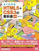 よくわかるHTML5+CSS3の教科書【第3版】