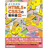 よくわかるHTML5+CSS3の教科書第3版