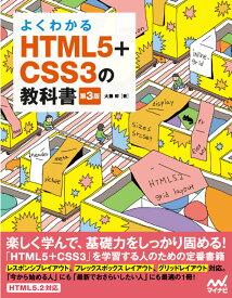 よくわかるHTML5+CSS3の教科書【第3版】 [ 大藤幹 ]