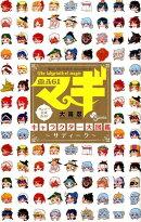 マギ キャラクター大図鑑 〜サディーク〜