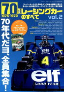 70年代レーシングカーのすべて(Vol.2)