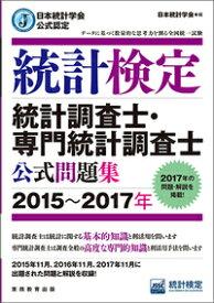 日本統計学会公式認定 統計検定 統計調査士・専門統計調査士 公式問題集[2015〜2017年] [ 日本統計学会 ]