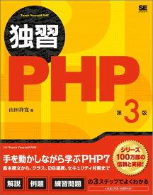 独習PHP第3版 [ 山田祥寛 ]