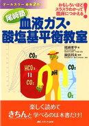 オールカラー最新2版 尾崎塾 血液ガス・酸塩基平衡教室