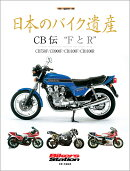 """日本のバイク遺産 CB伝""""FとR"""""""