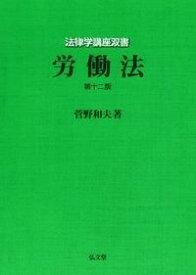 労働法 (法律学講座双書) [ 菅野 和夫 ]